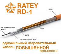 Нагревательный кабель  RATEY RD1 1100Вт