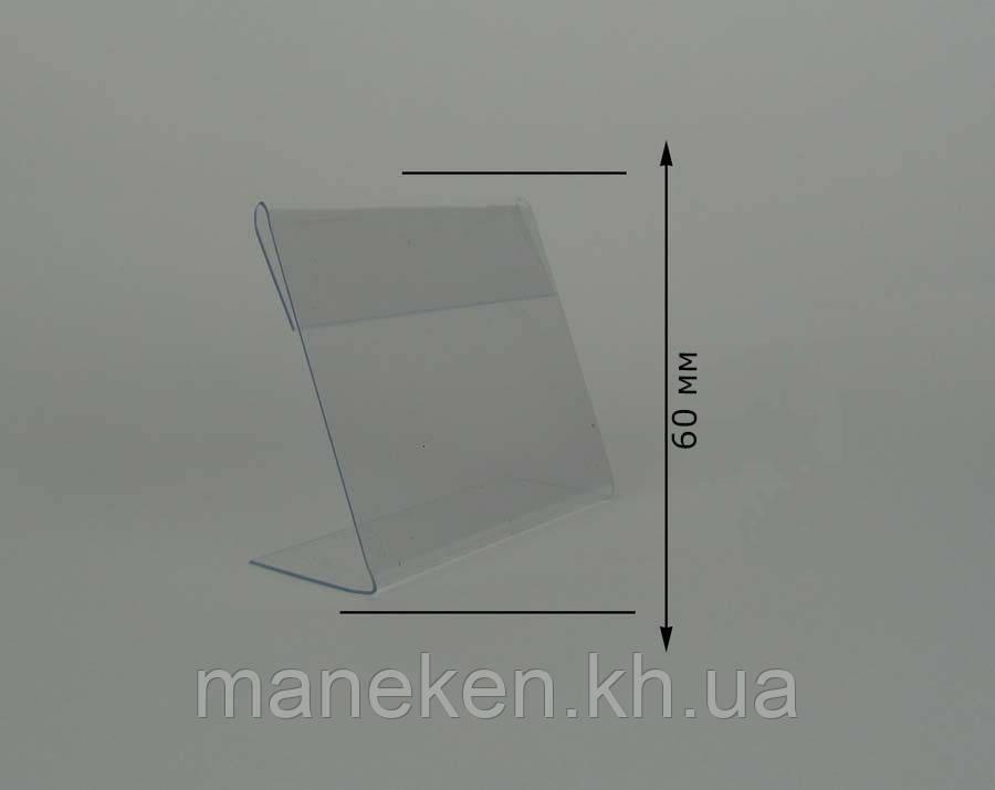 Ценникодержатель L - образный 8 х 6 ПВХ