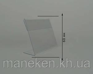Ценникодержатель L - образный 8 х 6 ПВХ, фото 2