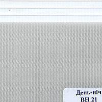 Рулонные шторы День Ночь Ткань Сафари ВН-21 Серый