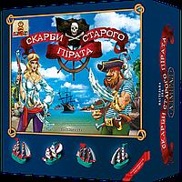 Гра Скарби старого пірата