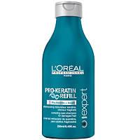 Шампунь восстанавливающий и укрепляющий  с кератином-Loreal Professionnel Pro-Keratin Refill Shampoo 250ml