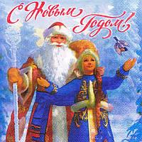 Салфетки декупажные Дед Мороз и Снегурочка 6604