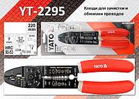 Клещи для зачистки, обрезки проводов, обжима клем, YATO YT-2295