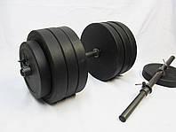 Гантели разборные 2 шт по 35 кг, гриф 25 Ø длина 52 см.
