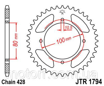 Задня зірка JT JTR1794.45