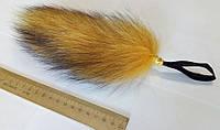 Хвост из натурального меха лисы высокого качества 20 см, фото 1