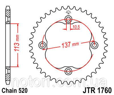 Звезда задняя JT JTR1760.35