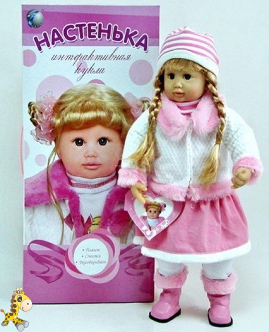 """Кукла """"Настенька"""" . Интерактивная большая кукла. 62 см."""