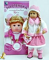 """Кукла """"Настенька"""" . Интерактивная большая кукла. 62 см., фото 1"""