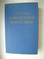 Основы Марксистской философии
