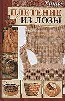 Плетение из лозы. М. А. Константинов