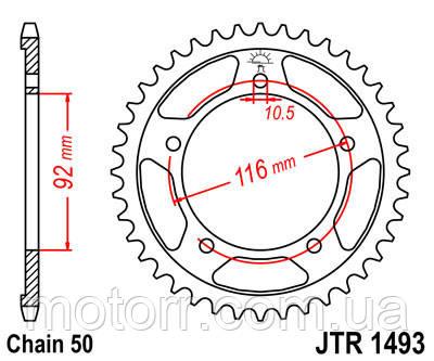 Звезда задняя JT JTR1493.42