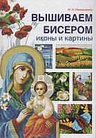 Вышиваем бисером иконы и картины. И. Н. Наниашвили