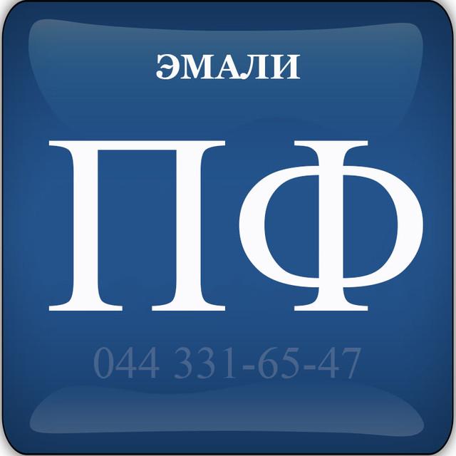 Эмали ПФ — Пентафталевые Эмали ПФ-115, ПФ-133, ПФ-167, ПФ-218, ПФ-266, ПФ-1189, ПФ-1126, ПФ-1145