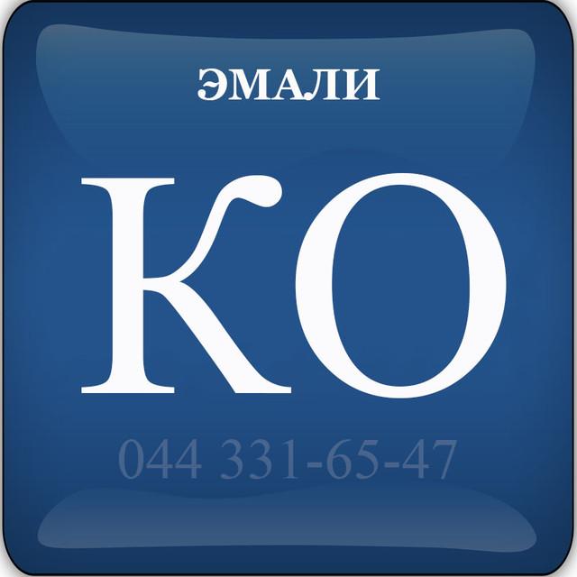 Эмали КО — Кремнийорганические КО-168, КО-174, КО-811, КО-828, КО-813, КО-818, КО-5102