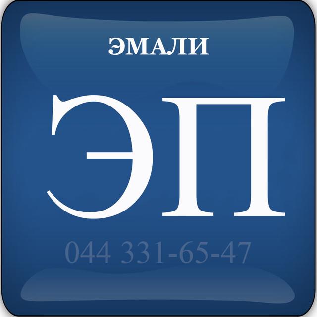 Эмали ЭП — Эпоксидные ЭП-140, ЭП-773, ЭП-255, ЭП-5, ЭП-56, ЭП-567, ЭП-1155