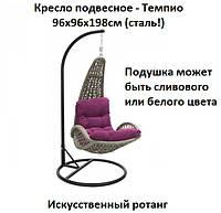 Кресло подвесное Темпио, кресло подвесное, качеля подвесная