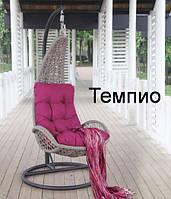 Кресло подвесное Темпио, качеля садовая, кресло плетеное, качеля плетеная