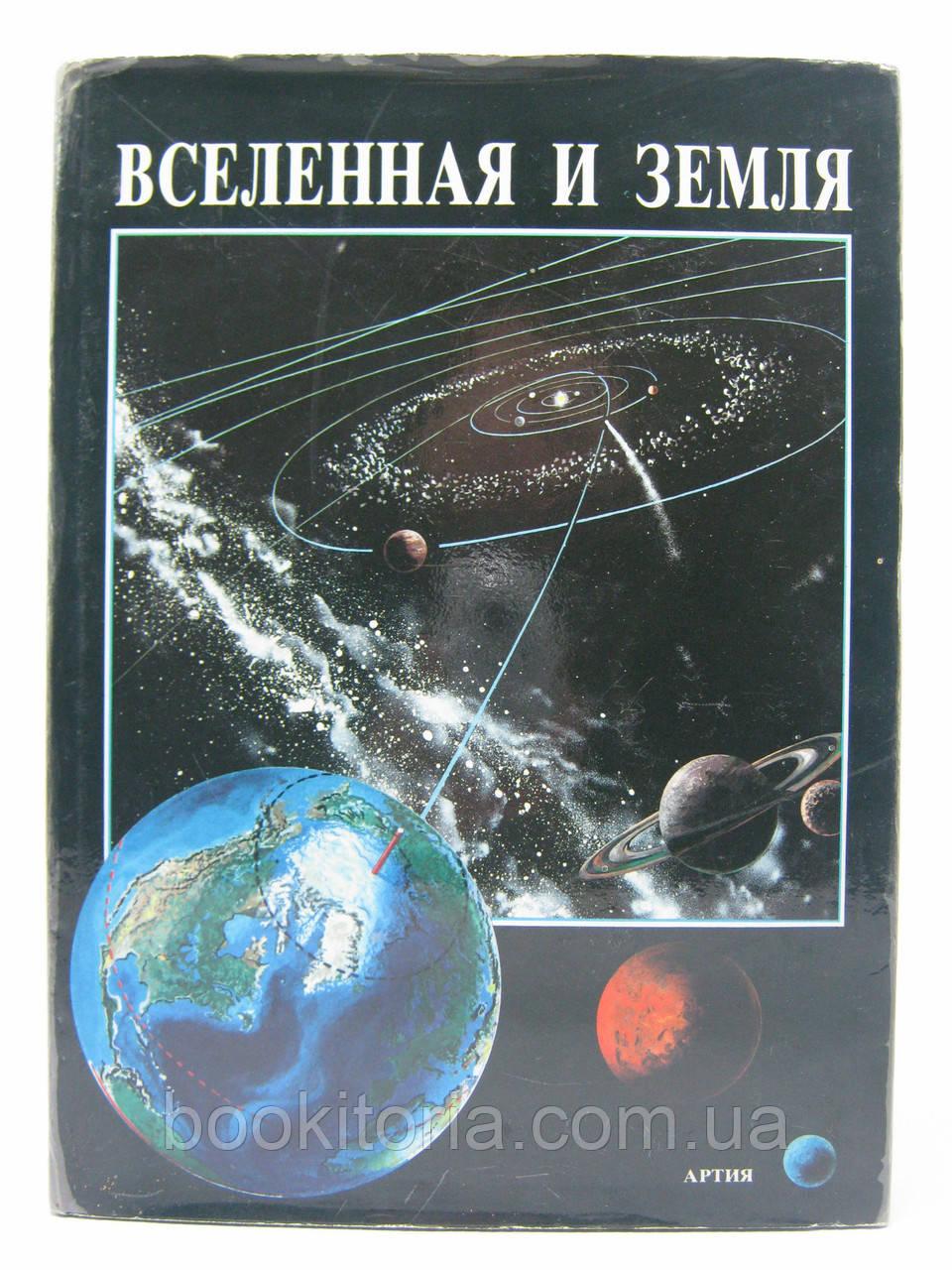 Клечек Й., Якеш П. Вселенная и Земля (б/у).