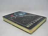 Клечек Й., Якеш П. Вселенная и Земля (б/у)., фото 3
