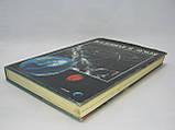 Клечек Й., Якеш П. Вселенная и Земля (б/у)., фото 4