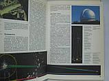 Клечек Й., Якеш П. Вселенная и Земля (б/у)., фото 10