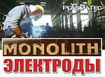 Электроды PlasmaTec (ТМ Монолит)