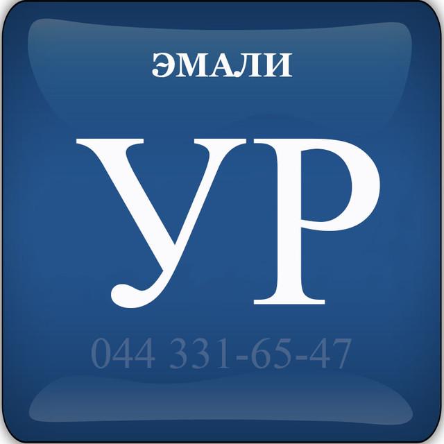 Эмали УР - полиуретановые полистирольные УР-5101, УР-7101.Эмаль НЦ-132