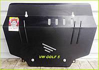 Защита картера двигателя и КПП Фольксваген Гольф 5 (2003-) Volkswagen GOLF 5