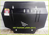 Защита картера двигателя и КПП Фольксваген Тауран (2004-2011) Volkswagen Tаuran