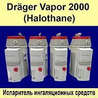 Испаритель ингаляционных средств Dräger Vapor 2000 (Halotan)