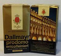 КОФЕ Далмаер DALLMAYR  ENTCOFFEINIERT молотый 500 г без кофеина