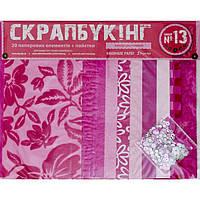 _Скрапбукинг №13 бумага 24х20 951130