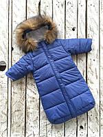 """Теплый зимний комбинезон-конверт """"Дутик SuperStar"""" с натуральной опушкой для новорожденного мальчика ТМ MagBaby синий"""