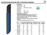 1405 — дренажный рукав для насосных установок, ПВХ, —20°C/+60°C,  19 — 257 мм, фото 2