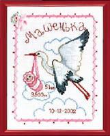 Метрика для девочки, аист Набор для вышивки крестом Чарівна мить