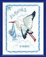 Метрика для мальчика, аист Набор для вышивки крестом Чарівна мить