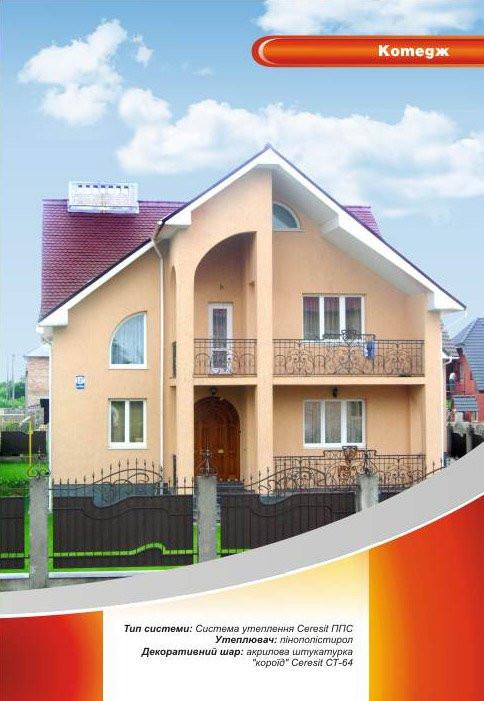 Фасад будинку 8