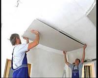 Гипсокартон потолочный кнауф 2,5м