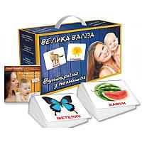 Подарочный набор Вундеркінд з пелюшок ВЕЛИКА ВАЛІЗА для детей от 0 до 6 лет, фото 1