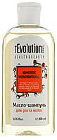 """Масло-шампунь для роста волос """"Комплекс Мультивитамин"""" 200мл rEvolution PRO"""