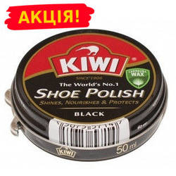 Крем для обуви в ж/банке Киви 50мл (чёрный)