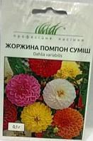 Жоржина Помпон суміш 0,1г (Проф насіння)