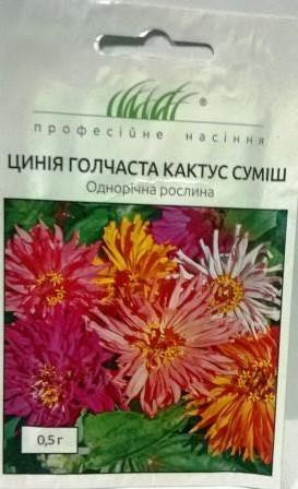 Цинія голчаста Кактус суміш 0,5г  (Проф насіння)