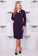 Платье Одри,фиолетовый (54-60)