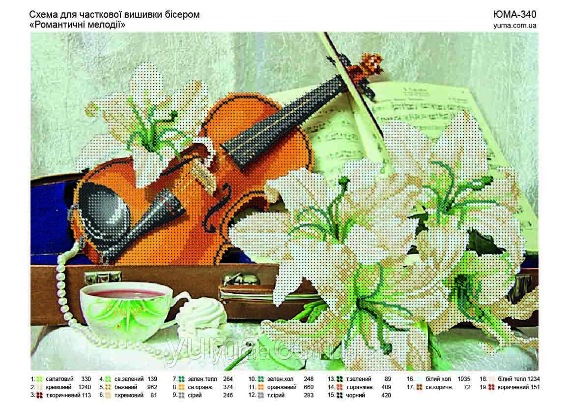"""Схема для вишивки бісером """"Романтичні мелодії"""""""