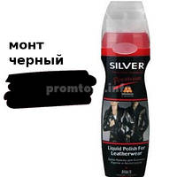 Крем-краска для кожаных курток и аксессуаров Silver премиум 75ml Монт (чёрный)