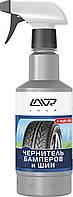 LN1401 Чорнитель бамперів і шин з тригером LAVR Black Tire Conditioner matt effect 500мл
