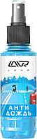 LN1615 Антидощ з брудовідштовхуючим ефектом LAVR Anti Rain with Dirt-Repellent effect 185мл
